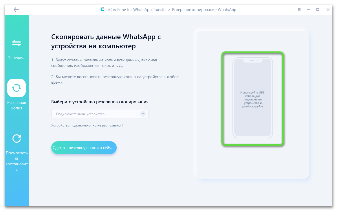 Tenorshare iCareFone for WhatsApp Transfer подключение iPhone к программе для создания резервной копии мессенджера на ПК