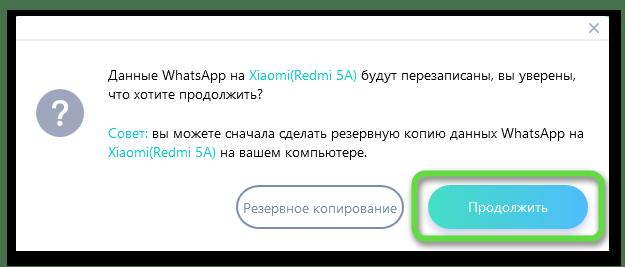 Tenorshare iCareFone for WhatsApp Transfer потдверждение инициации процедуры развёртывания резервная копия чатов мессенджера с iPhone на Android-девайсе
