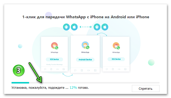 Tenorshare iCareFone for WhatsApp Transfer процесс инсталляции программы на Windows-ПК
