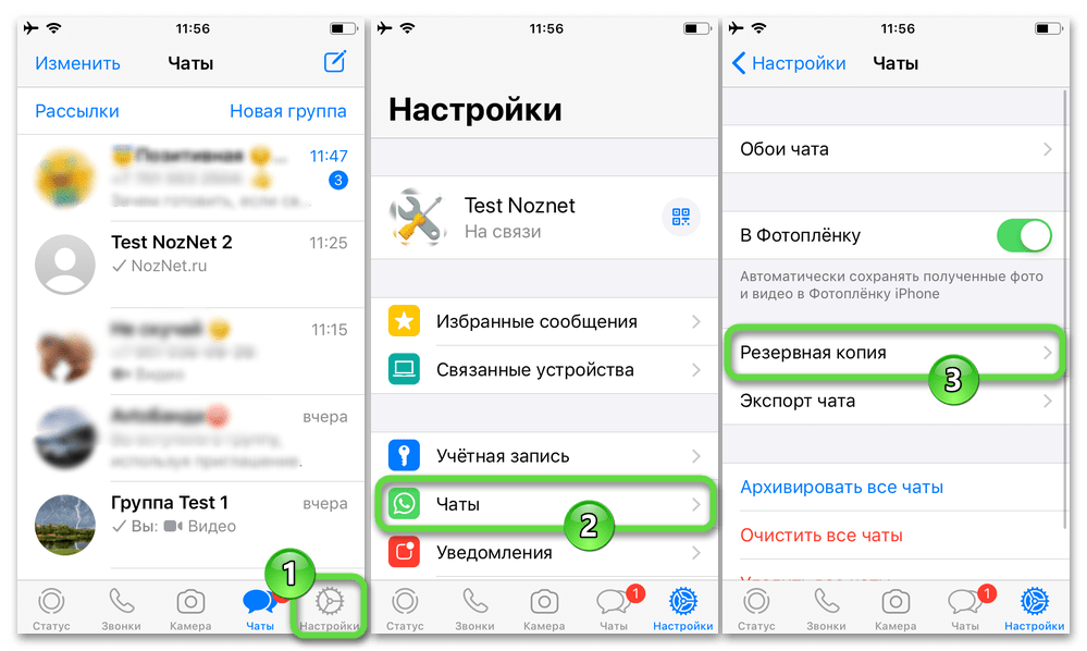 Tenorshare iCareFone for WhatsApp Transfer создание резервной копии средствами мессенджера для iPhone