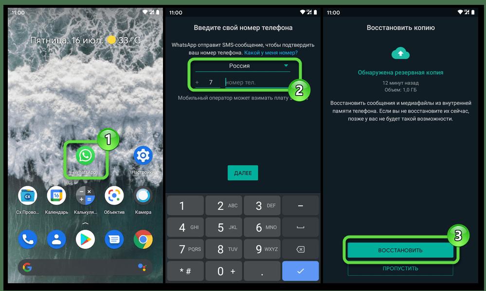 Tenorshare iCareFone for WhatsApp Transfer установка мессенджера на Android-девайс, авторизация, восстановление помещенного на устройсво программой бэкапа информации