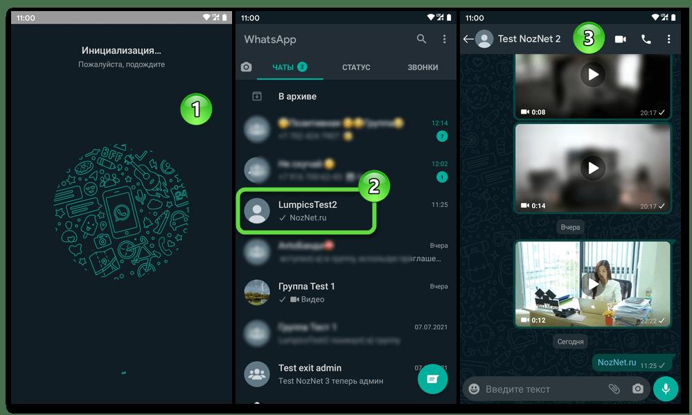 Tenorshare iCareFone for WhatsApp Transfer завершение переноса мессенджера с iPhone на Android-смартфон
