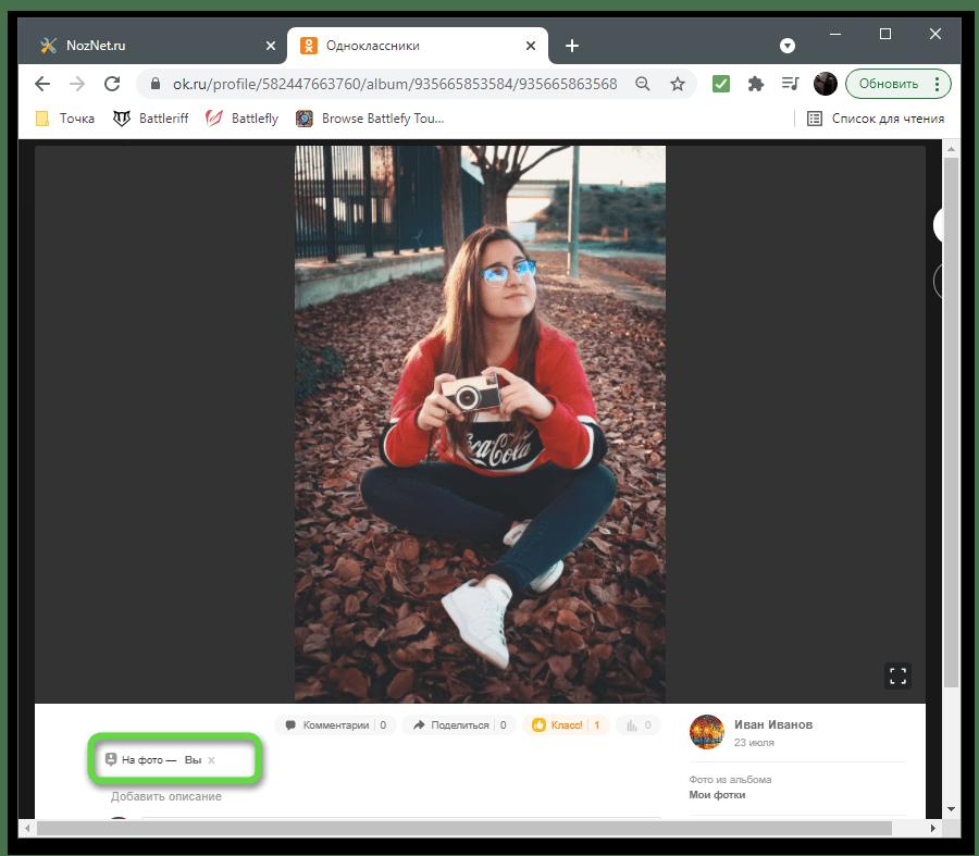 Удаление метки для удаления фотографий в Одноклассниках на компьютере