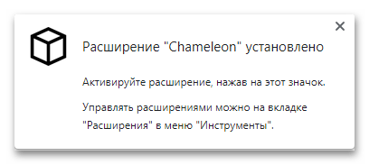 Успешная установка вспомогательного расширения для скачивания музыки из Одноклассников на компьютер через SaveFrom