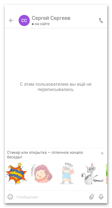 Успешное удаление беседы для очистки истории звонков в Одноклассниках через мобильное приложение