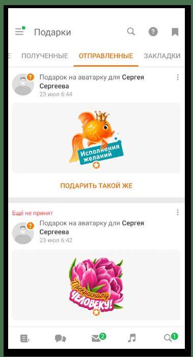 Успешное удаление для отмены отправки подарка в Одноклассниках через мобильное приложение