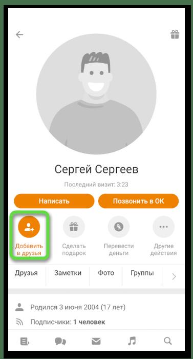 Успешное выполнение действий для отмены заявки в друзья в Одноклассниках через мобильное приложение