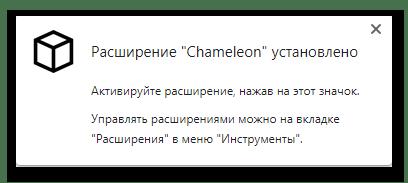 Установка вспомогательного расширения для скачивания видео с Одноклассников на компьютер через SaveFrom