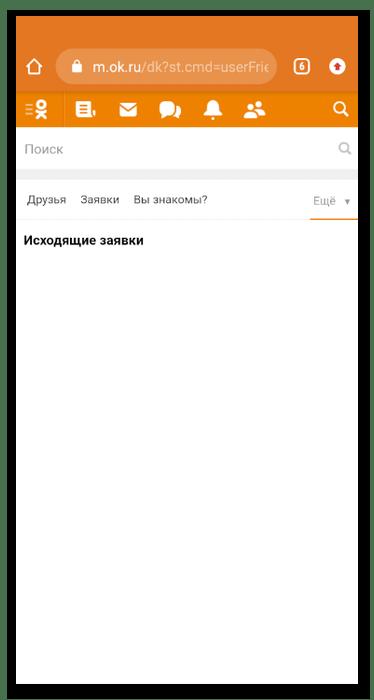 Уведомление для отмены заявки в друзья в Одноклассниках в мобильной версии сайта
