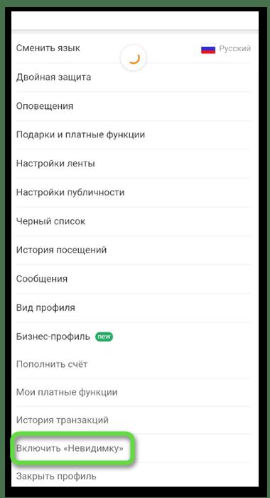 Включение невидимки для скрытия времени посещения в Одноклассниках через мобильное приложение