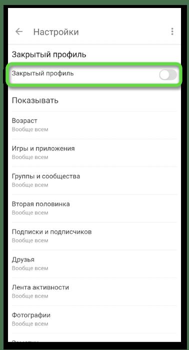 Включение закрытого профиля для скрытия даты рождения в Одноклассниках на телефоне