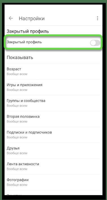 Включение закрытого профиля для удаления подписчиков в Одноклассниках на телефоне