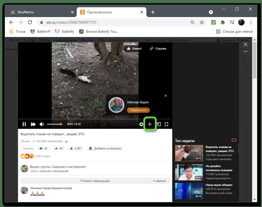 Воспроизведение ролика для добавления видео в Одноклассниках на компьютере