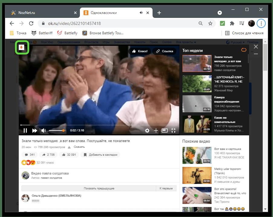 Воспроизведение видео для скачивания видео с Одноклассников на компьютер через SaveFrom