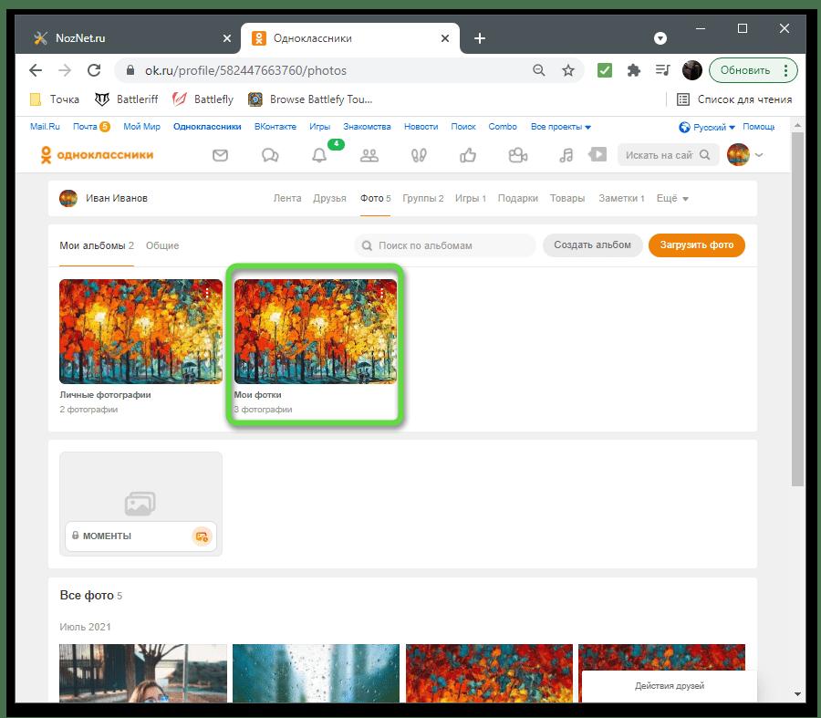 Выбор альбома для удаления фотографий в Одноклассниках на компьютере