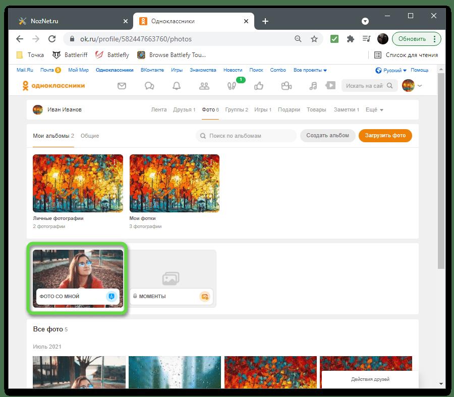 Выбор альбома с метками для удаления фотографий в Одноклассниках на компьютере