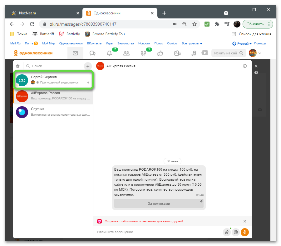 Выбор беседы для очистки истории звонков в Одноклассниках на компьютере