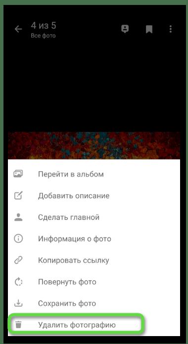 Выбор действия для удаления фотографий в Одноклассниках через мобильное приложение
