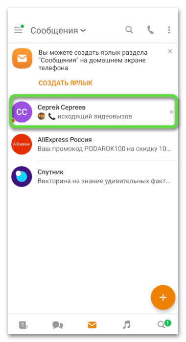 Выбор диалога для очистки истории звонков в Одноклассниках через мобильное приложение