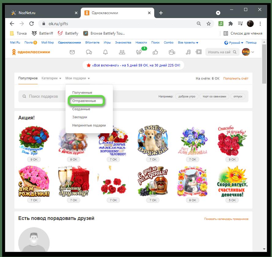 Выбор категории для отмены отправки подарка в Одноклассниках на компьютере