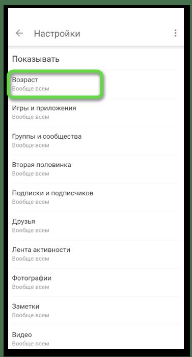 Выбор настройки публичности для скрытия даты рождения в Одноклассниках на телефоне