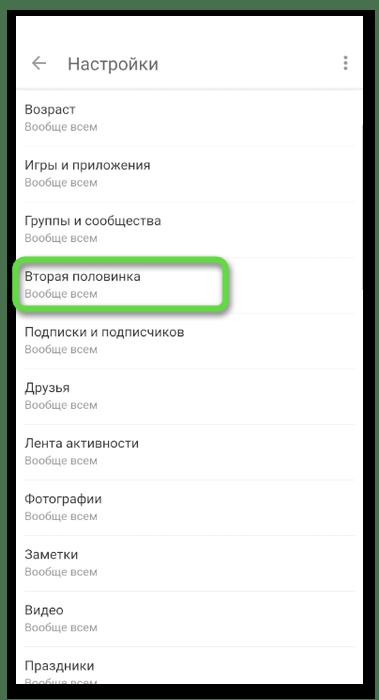 Выбор настройки публичности для скрытия семейного положения в Одноклассниках через мобильное приложение