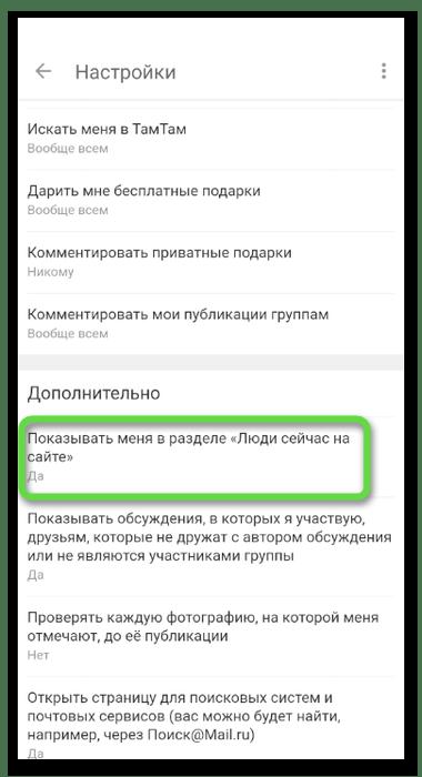 Выбор настройки публичности для скрытия времени посещения в Одноклассниках через мобильное приложение