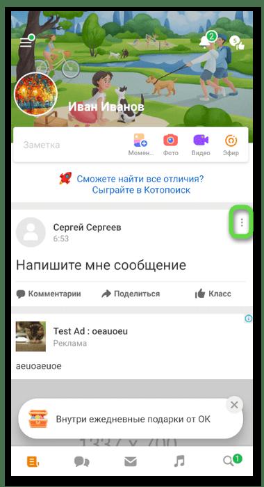 Выбор новости для удаления заметок в Одноклассниках через мобильное приложение