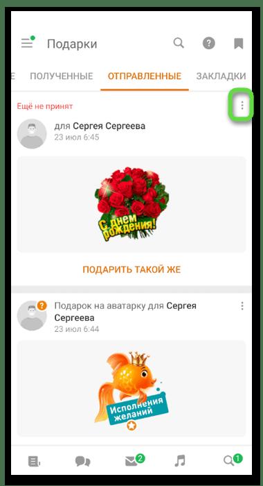 Выбор подарка для удаления для отмены отправки подарка в Одноклассниках через мобильное приложение