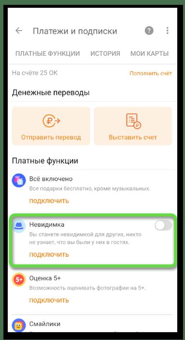 Выбор подписки для включения Невидимки в Одноклассниках через мобильное приложение