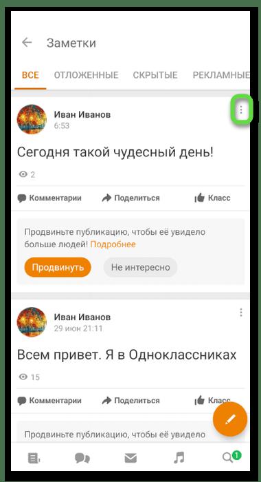 Выбор публикации для удаления заметок в Одноклассниках через мобильное приложение