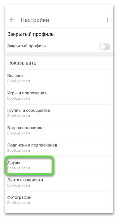 Выбор пункта публичности для скрытия друзей в Одноклассниках через мобильное приложение