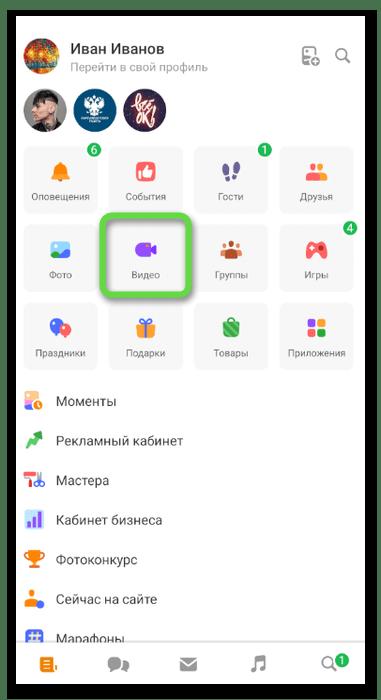 Выбор раздела для добавления видео в Одноклассниках на телефоне