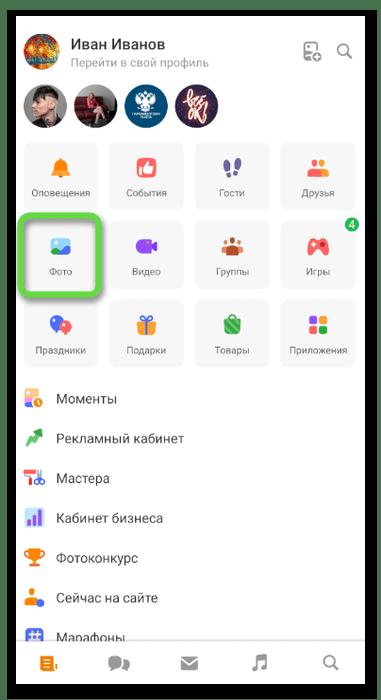 Выбор раздела для удаления фотографий в Одноклассниках через мобильное приложение