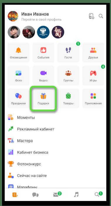 Выбор раздела с подарками для отмены отправки подарка в Одноклассниках через мобильное приложение
