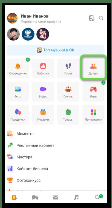 Выбор соответствующего раздела для удаления друга в Одноклассниках с телефона