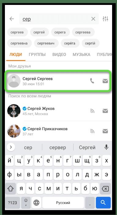 Выбор учетной записи для удаления друга в Одноклассниках с телефона