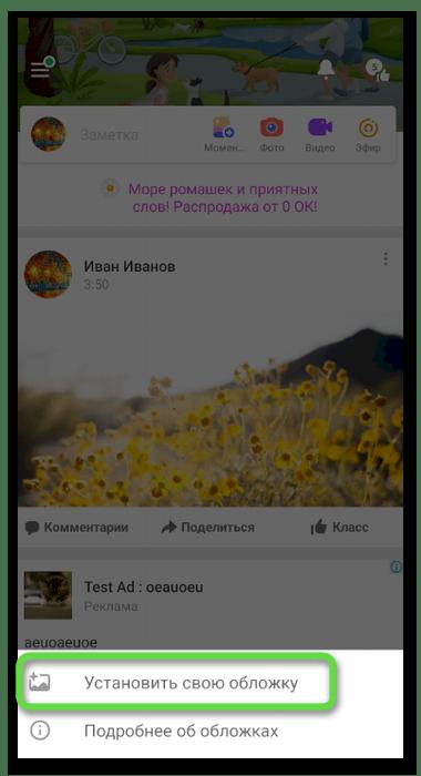 Выбор варианта для смены обложки в Одноклассниках через мобильное приложение