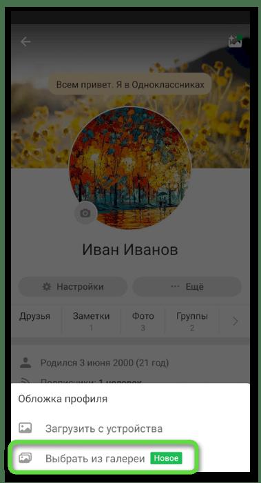 Выбор встроенной галереи для смены обложки в Одноклассниках через мобильное приложение