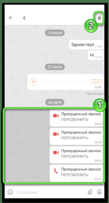 Выделение остальных сообщений для очистки истории звонков в Одноклассниках через мобильное приложение