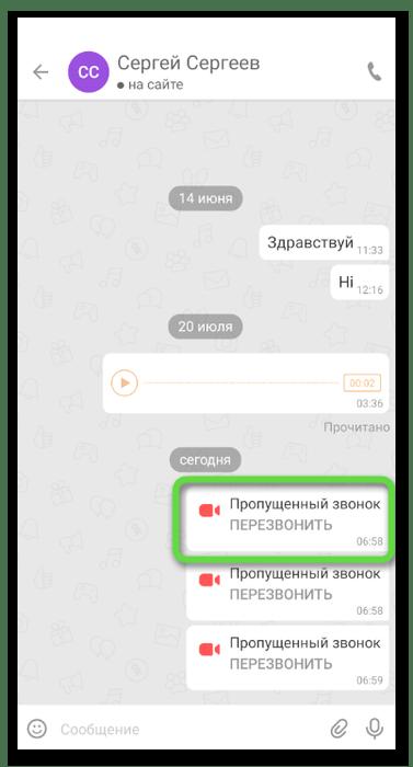 Выделение сообщения для очистки истории звонков в Одноклассниках через мобильное приложение