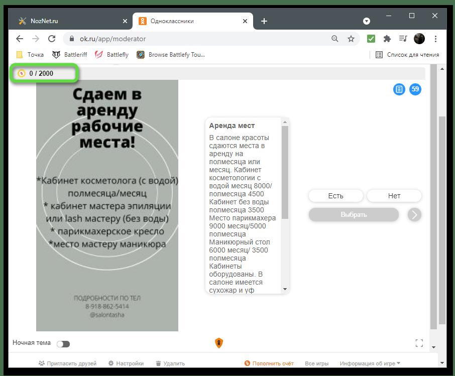 Выполнение разных игр в Модератор ОК для заработка ОКов в Одноклассниках