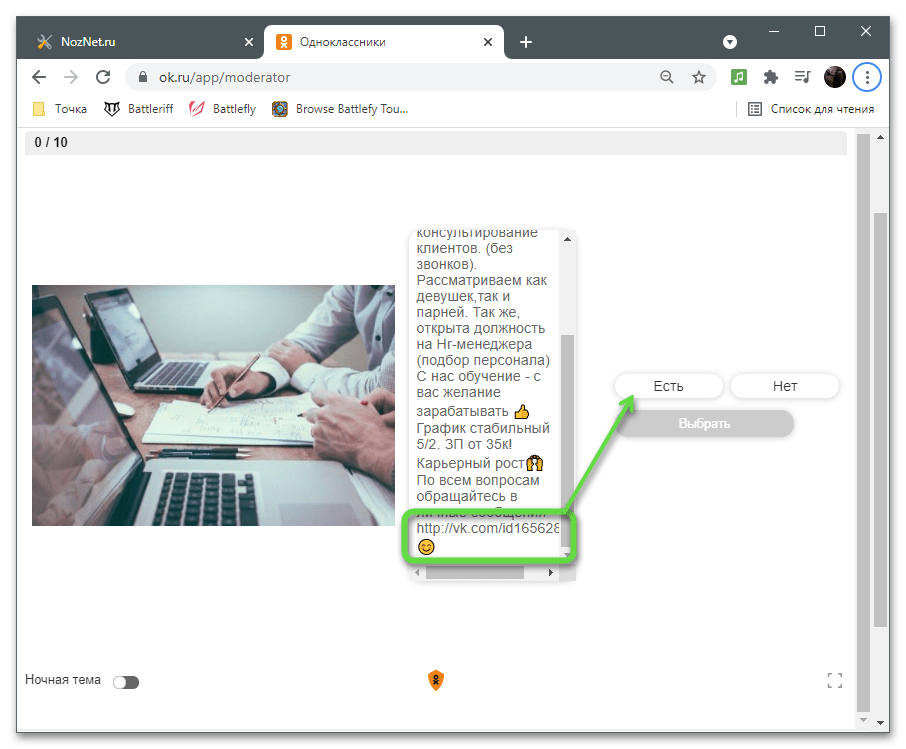 Выполнение задания в Модератор ОК для заработка ОКов в Одноклассниках
