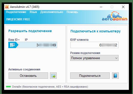 AeroAdmin главное окно программы для удалённого доступа и управления компьютерами на Windows