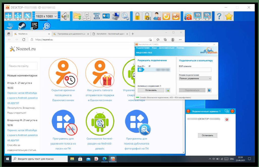 AeroAdmin окно сеанса удалённого доступа к Windows-компьютеру