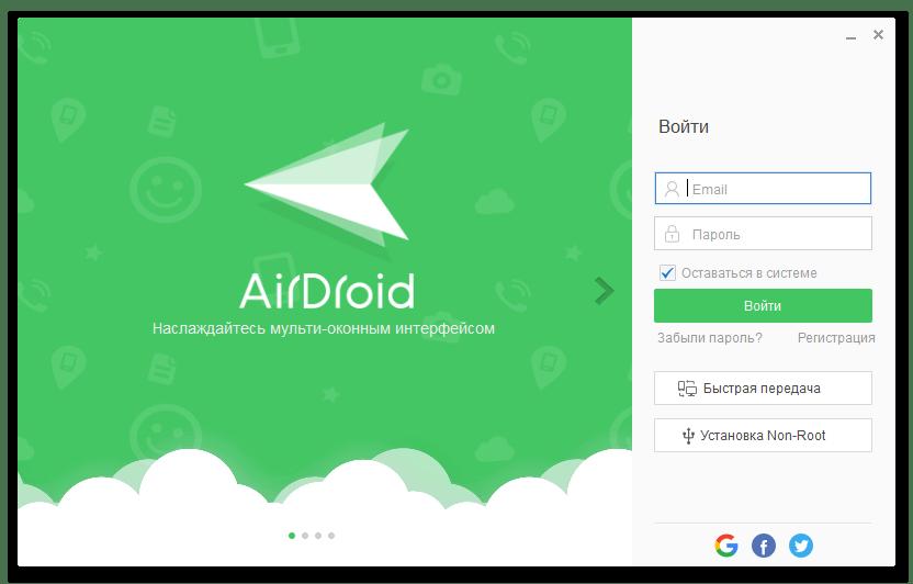 AirDroid автоматический запуск программы на компьютере по завершении инсталляции