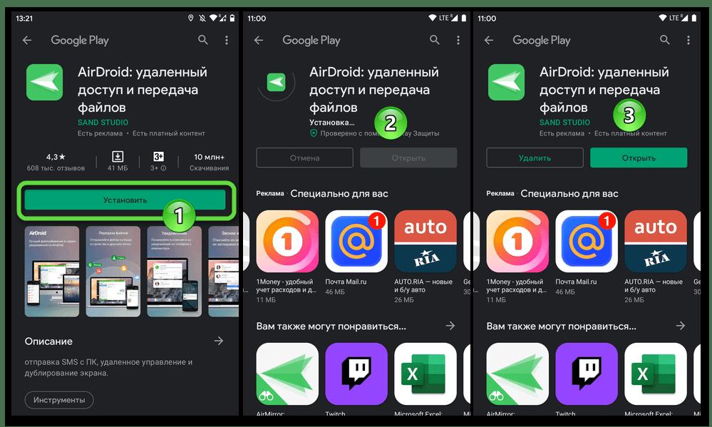 AirDroid для Android - инсталляция приложения на смартфон из Google Play Маркета