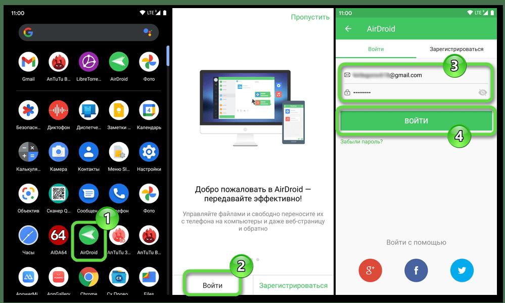 AirDroid для Android - первый запуск в приложении авторизация в своём аккаунте