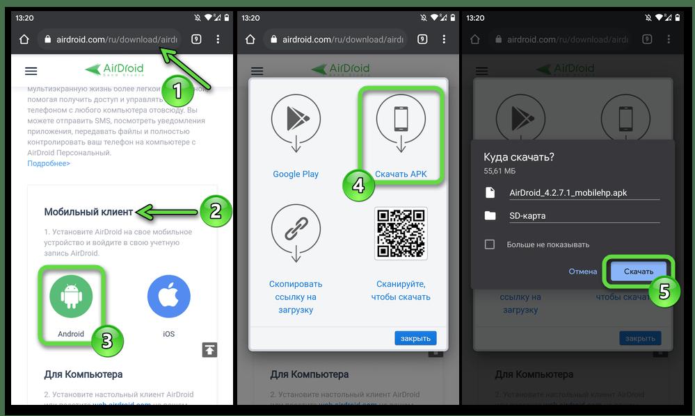 AirDroid для Android - скачивание APK-файла приложения на смартфон с официального сайта разработчиков