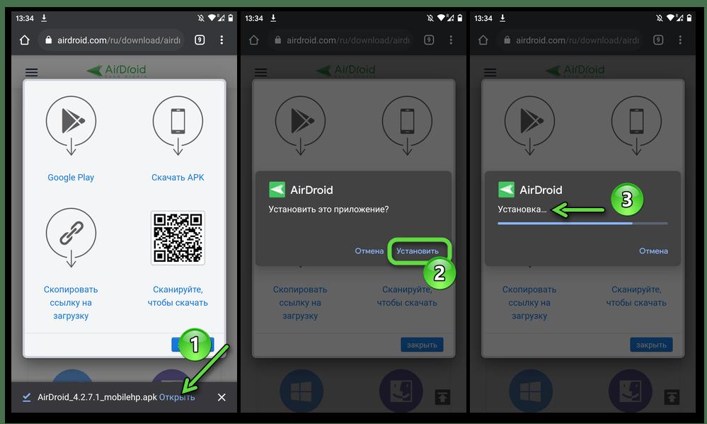 AirDroid для Android - установка приложения на смартфон из APK-файла